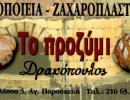 Το Προζύμι (Δρακόπουλος)
