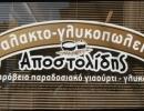 """""""Αποστολίδης"""""""