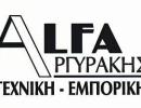 Alfa  Eμπορική