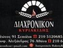ΔΙΑΧΡΟΝΙΚΟΝ