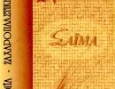 Σαϊμα
